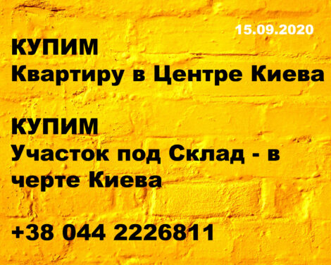 Купим квартиру Киев - купим участок Киев